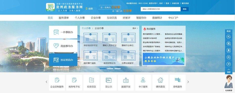 贵州政务服务网2.jpg
